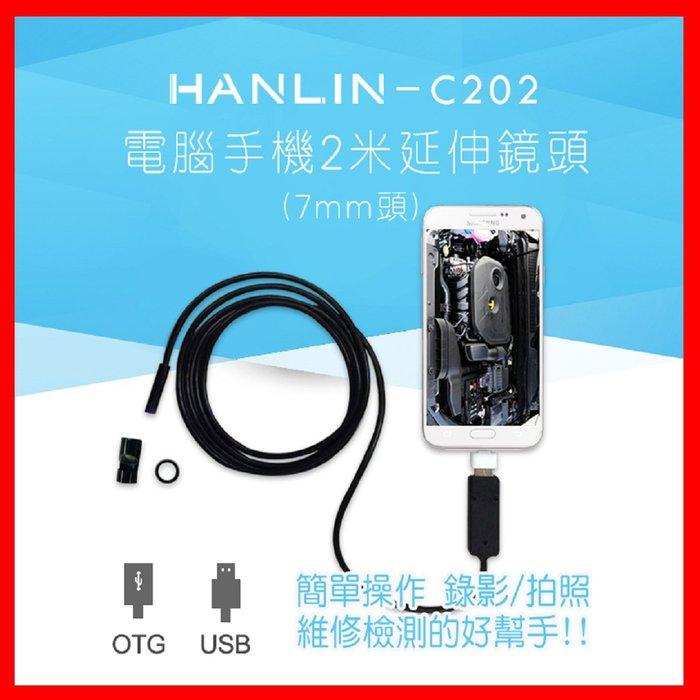 【HANLIN-C202】釣蝦 釣魚 釣竿 釣魚竿 釣蝦桿 防水兩用USB+OTG電腦手機2米延伸鏡頭 (7mm頭)