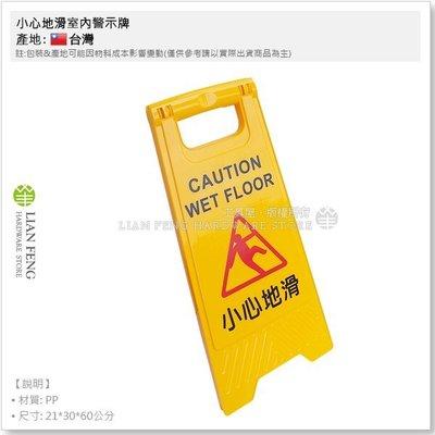 【工具屋】小心地滑室內警示牌 告示牌 標誌 摺疊式 立牌 警告牌 警示牌 清潔 打掃 餐廳 WET FLOOR
