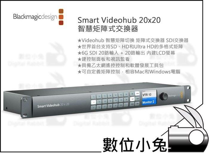 數位小兔【BlackMagic Design Smart Videohub 20x20 智慧矩陣式交換器】公司貨 監看