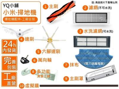 (8號)適用 小米 米家 石頭 六腳 三腳 邊刷 主刷 配件 耗材 掃地機器人 抹布 水洗 濾網 主刷罩 虛擬牆 掃地機