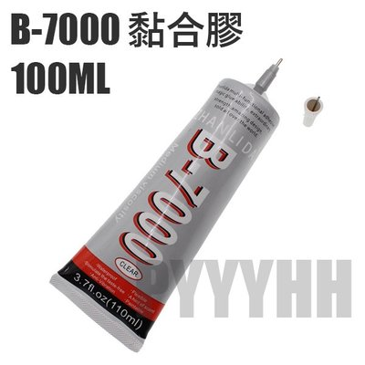 B7000 黏合膠 110ml B7000膠 強力膠 B-7000 黏合膠 軟管膠 膠水 手機 貼鑽