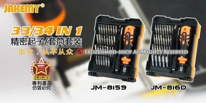 【浮若生夢SHOP】杰科美 JM-8159 8160 34/33合1精密螺絲刀套筒套裝 i7批嘴 y0.8 絲攻起子
