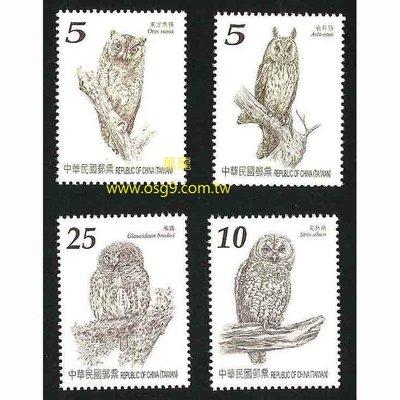 【萬龍】(1051)(特561)台灣貓頭鷹郵票4全(上品)(專561)