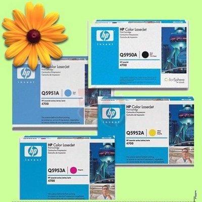 5Cgo【權宇】HP Q5950A黑+Q5951A藍+Q5952A黃+Q5953A紅(1黑3彩)原廠碳粉匣 會員扣5%