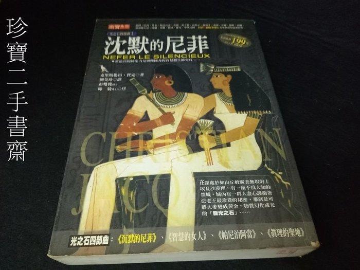 【珍寶二手書齋FA74】《光之石四部曲(1):沈默的尼菲》ISBN:9578119275│希代│克里斯提昂.賈克