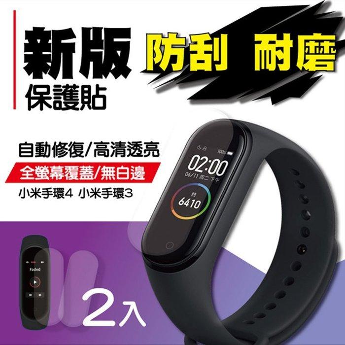 3C-HI客 小米手環 4 / 3 保護貼 水凝膜 PET 曲面 保護膜 保護貼 自動修復 防刮 防水 防刮 防撞 2入