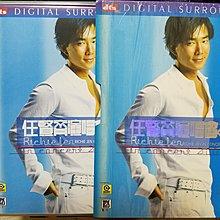 任賢齊演唱會2002 RICHIE JEN IN CONCERT 2002