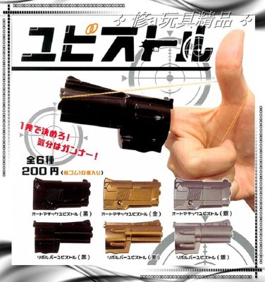 ✤ 修a玩具精品 ✤ ☾ 日本扭蛋 ☽ 手指左輪手槍 全6款 一起來當神槍手!