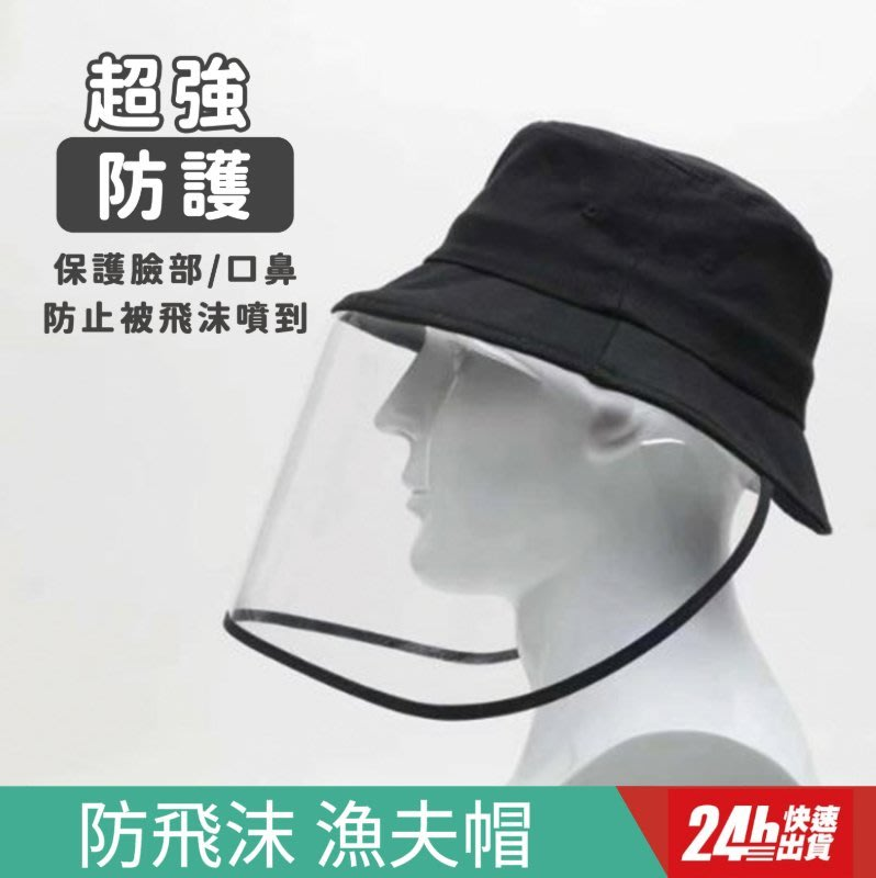 防飛沫 漁夫帽 防護遮罩 飛沫唾沫防護帽 護目款 擋風帽 帽子 隔離漁夫帽 防唾液飛沫 防疫帽【HGJ525】
