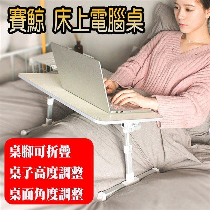 天鑫 賽鯨 A8L 加大款 筆電 多功能 可升降 床上用 電腦桌 可折疊 宿舍 電腦支架 寫字桌 帶風扇 書桌