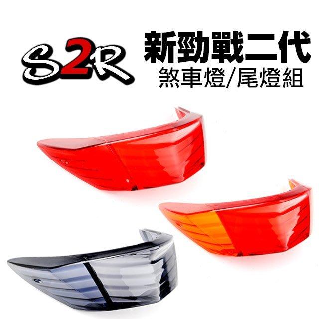 二代勁戰 S2R 後煞車燈殼/尾燈/燈罩 極限促銷價! 深燻黑/深燻紅/歐規橘