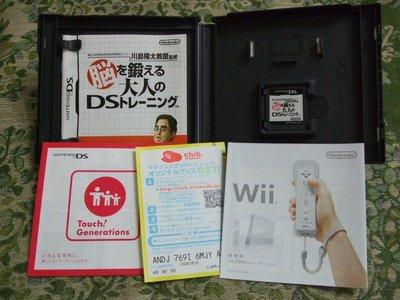 『懷舊電玩食堂』《正日本原版、有盒書》【NDS】 實體拍攝 川島隆太教授的DS腦力強化訓練 腦力挑戰