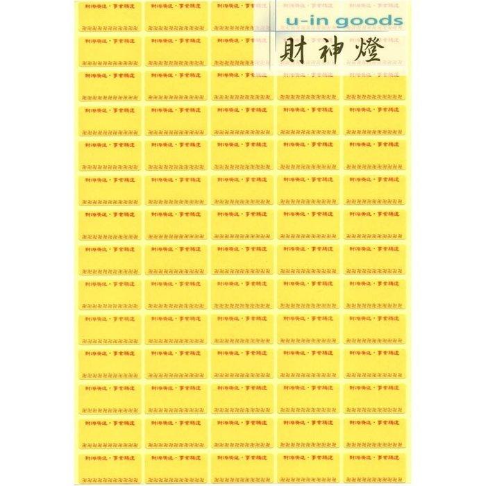 ~買就送 套印軟體~寺廟點燈 貼紙標籤~ 各式燈位~~無痕貼方便用~財神燈 黃、紅色 50