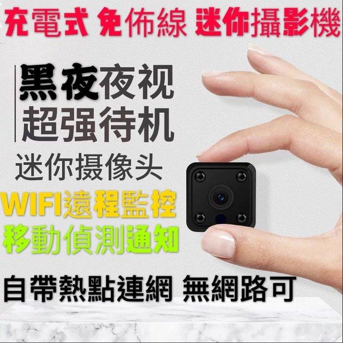 充電式免佈線64g記憶卡(不含卡)可以錄25天迷你攝像頭遠端監控骰子機超級迷你夜晚夜市功能針孔攝影機使用偷拍監控。無網路可用