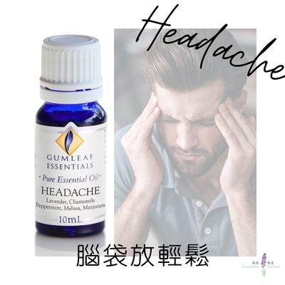 【澳洲Gumleaf Essentials精油】Headache 腦袋放輕鬆 複方精油