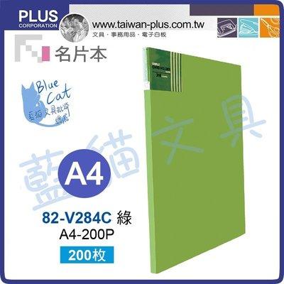 【可超商取貨】名片簿/商務名片冊/名片收納冊【BC16436】〈82-V284C〉名片本 200枚《PLUS》【藍貓】