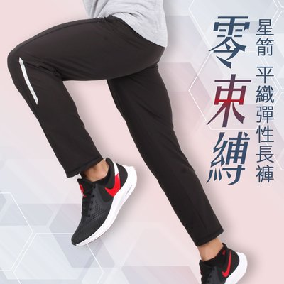 HODARLA 男女星箭平織彈性長褲(慢跑 台灣製【04130436】≡排汗專家≡