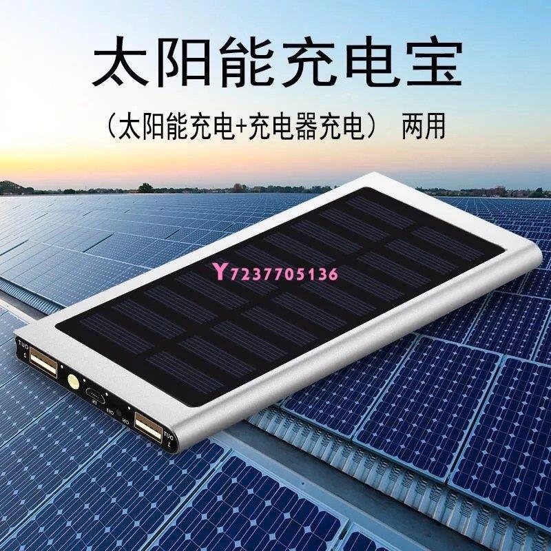 【小葉原創精品】行動電源 50000MAH太陽能行動電源智能手機通用-現貨YC219