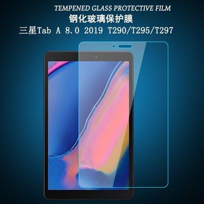小宇宙 三星Tab A 8.0 2019鋼化膜T290/T295C 疏油高清熒幕2.5D玻璃膜8吋防爆膜