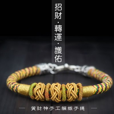 衣萊時尚黃財神開光招財手鏈男女紅繩手鏈...