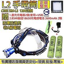興雲網購3店【27029】美國CREE XM-L2超大魚眼透境強光頭燈1200流明 手電筒(送全配直充+2顆充電鋰電池)