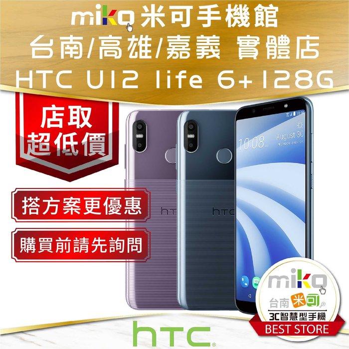 台南【MIKO米可手機館】HTC U12 Life 6+128G 空機價$6590 搭資費更優惠 歡迎詢問