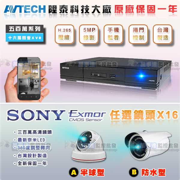 【萬事達監控批發】陞泰套餐16支 AHD/TVI 16路 5百萬 .265 DVR+SONY1080P 奈米微晶 監視器