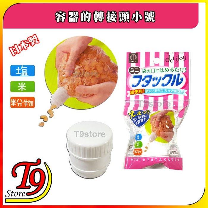 【T9store】日本製 容器的轉接頭小號