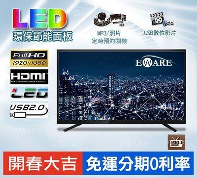 【EWARE】全新 32吋1920*1080 LED 液晶電視顯示器 採用 SONY 專用 三星(友達) A+面板
