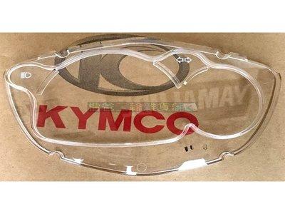 山葉 公司品【速度表蓋 5TY 5UA】碼表蓋 儀表 透明蓋 舊勁戰、上蓋、螺絲、碼表蓋 勁戰一代、日規 勁戰