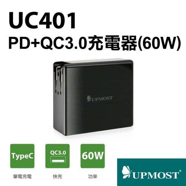 【電子超商】 含稅有發票 Upmost 登昌恆 UC401 PD+QC3.0充電器(60W)
