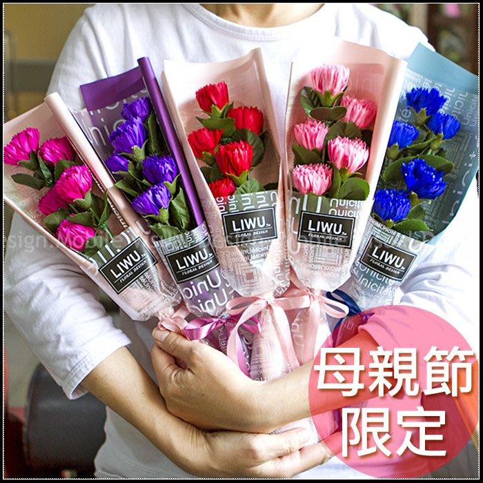 康乃馨花束(5支入)-5色可挑 -(適用教師節.父親節.母親節.工商禮贈品)幸福朵朵