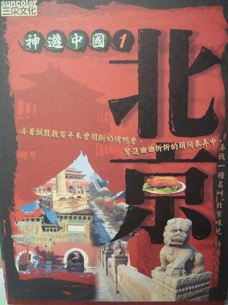全新旅遊書【神遊中國:北京】,低價起標無底價!免運費!