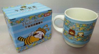龍廬-陶瓷製品-7-11限定午後の紅茶 x 小小浣熊春遊野餐趣PUCHI RASCAL午後悠遊疊疊杯-慵懶款/只有一個