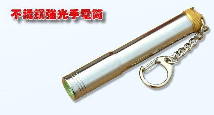 《宇捷》【A69】精美不鏽鋼 CREE Q5 LED強光手電筒AAA 四號電池 &10440鋰電池 掌心雷Q5 T6