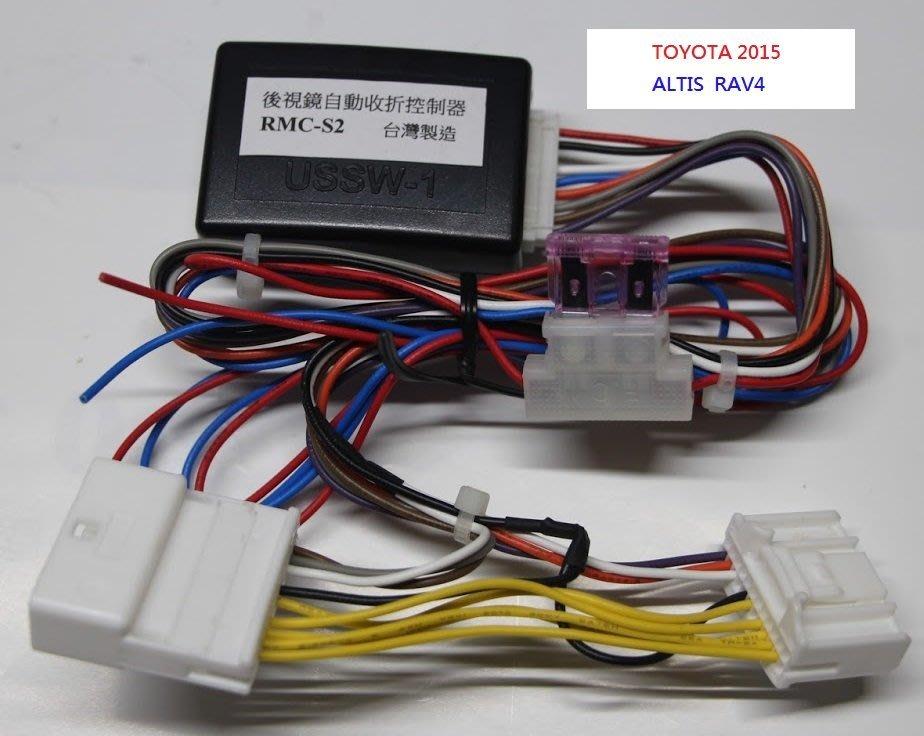 [欣泰汽車音響] TOYOTA 2015-17年ALTIS RAV-4 VIOS YARIS專用後照鏡自動收折控制器