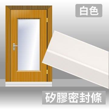 【TRENY直營】矽膠密封條(45mm*1米 白色) 門縫條 門縫檔 阻擋蟲子 灰塵 冷氣 HD-H-26A