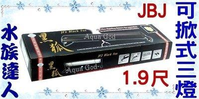 1111購物節~↘殺:1111 原價:2700【水族達人】【T8電燈】JBJ《黑狐可掀式三燈˙1.9尺電子式》