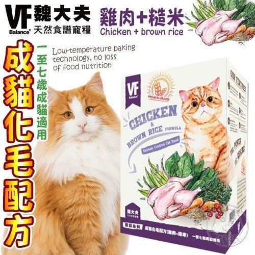 【🐱🐶培菓寵物48H出貨🐰🐹】美國VF魏大夫》化毛成貓雞肉+米配方(三角顆粒)-6kg 特價1188元自取不打折