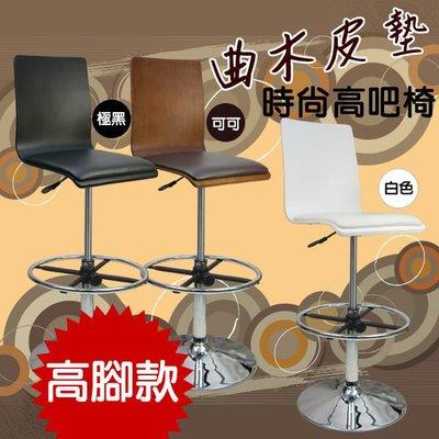 好實在@ 020B0X曲木時尚皮革高腳吧台椅 電腦椅 辦公椅  DIY組裝 書桌椅  品質保證