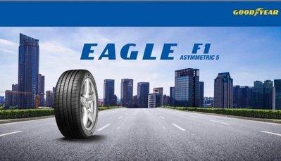 【廣明輪胎】GOOD YEAR 固特異 F1A5 235/55-17 103Y 歐洲胎 四輪送3D定位