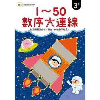 【小幫手2館】東雨  1-50數序大連線 (附印章筆1枝) 【N次寫練習本】