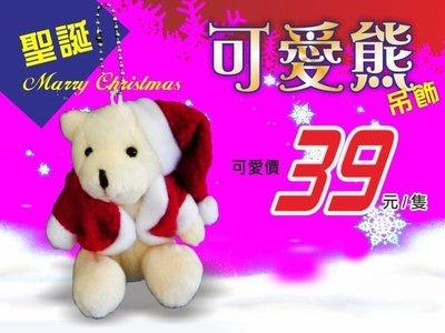 可愛熊吊飾  6隻裝 造型可愛討喜  聖誕樹布置 小朋友禮物  包包掛飾 可愛上架 【聖誕特區】