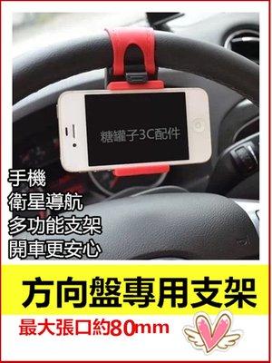 方向盤支架手機支架汽車GPS自行車機車車載手機座支架托架衛星導航懶人支架器IPHONE ASUS SAMSUNG小米