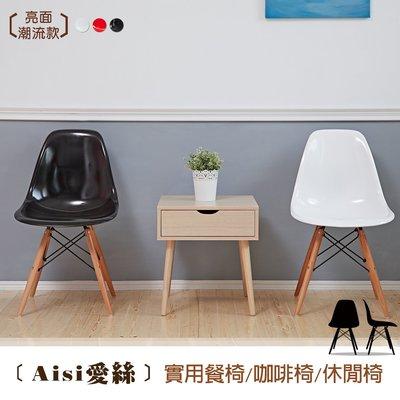 【班尼斯國際名床】~北歐復刻經典設計‧DSW-愛絲Aisi 實用餐椅/咖啡椅/辦公椅/電腦椅《亮面潮流款》