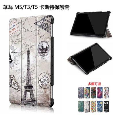 華為 HUAWEI MediaPad T3 9.6 T5 10.1 M5 lite 10.8 8.4 平板皮套 防摔 保護套 支架 彩繪卡斯特 保護殼