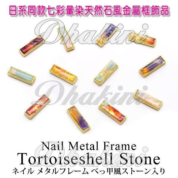 這款只賣8元~《日系同款七彩暈染天然石風金屬框飾品》~AZ916~AZ918等3款日本流行美甲產品