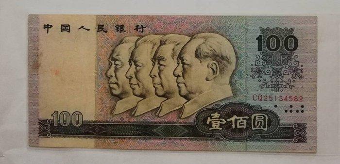 第四套人民幣80100,品相如圖