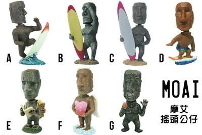 (I LOVE樂多)日本進口 MOAI復活節島摩艾系列 雕像搖頭公仔  情境/擺飾/店家裝飾皆宜