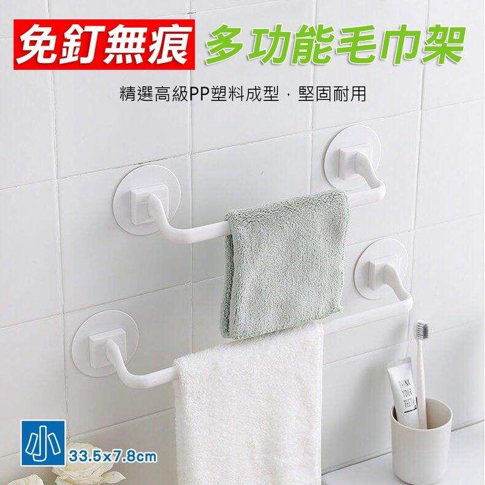 【小款】多功能毛巾架(小款)-【1組2入】 毛巾架 置物架 無痕 免鑽孔